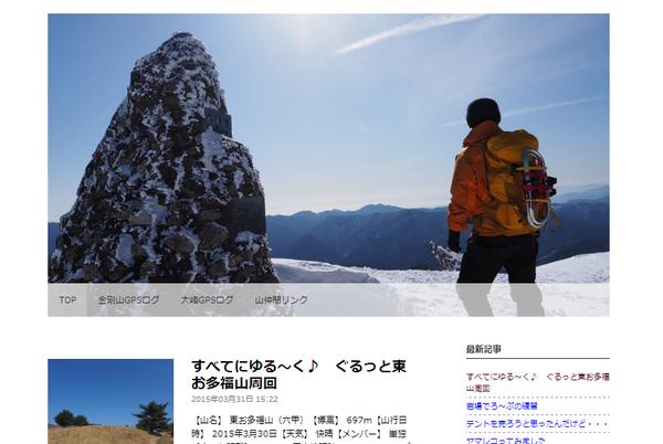 登山者との語らい、登山で健康な体作り —— 編集部おすすめの「登山・アウトドア」ブログ