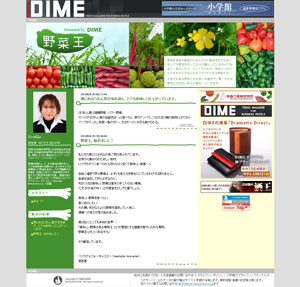 野菜王 powered by DIME