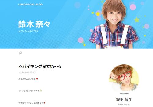 鈴木奈々 公式ブログ