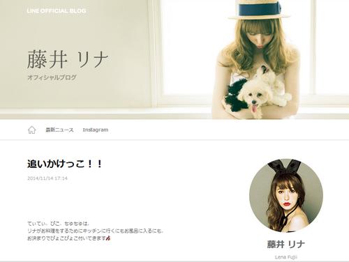 藤井リナ 公式ブログ