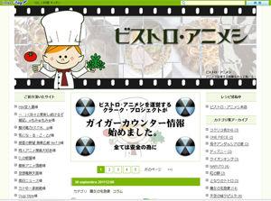 アニメで登場する食事を作って食べる!『ビストロ・アニメシ』