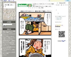 2ちゃんまとめを4コマ漫画化!『カナ速こみっく』