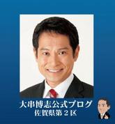 佐賀県知事選で応援する姿に称賛の声 ―― 「すべては子どもたちのために ...