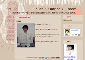 【衆議院議員】 福田衣里子さんのブログ〜薬害C型肝炎と闘いながら、刺繍をしつつ楽しく生きる28歳。