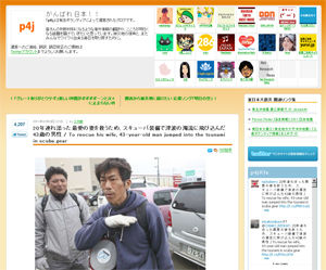 有志ボランティアが運営!『p4j - がんばれ日本!!』