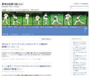 野球ファン必読!『野球の記録で話したい』