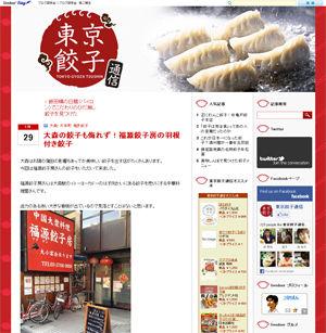 美味しい餃子を紹介しまくるブログ『東京餃子通信』