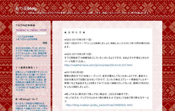 あつ花blog