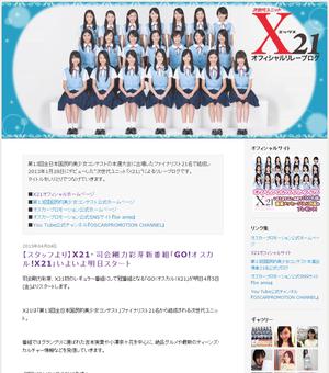 """国民的美少女が勢揃い!次世代ユニット""""X21""""のブログ"""