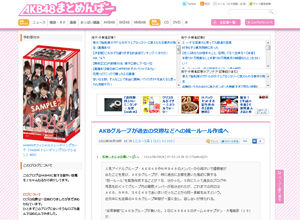 AKB48の話題を2ちゃんねるから紹介!『AKB48まとめんばー』