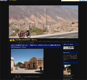 やる夫が世界を旅する新しい旅行記!『染谷翔の自転車世界一周ワロスw』