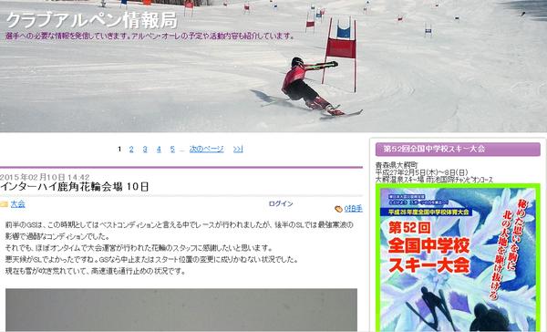 大会の結果をリアルタイムで掲載、雪山の寒さ対策を伝授 —— 編集部おすすめの「ウィンタースポーツ」ブログ