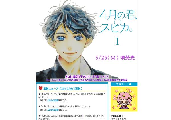 「たくさんの元気をもらっています!」 —— 王道の青春ラブストーリーを描く人気作家「杉山美和子」さんのブログ