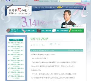 円周率πの達人 原口證(はらぐちあきら)オフィシャルウェブサイト