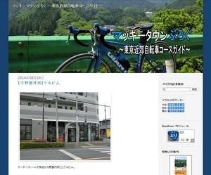 ロードバイク愛好家「とりさん」のコースガイドブログ