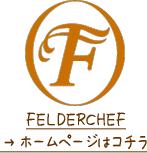 フェルダーシェフ ホームページはこちら