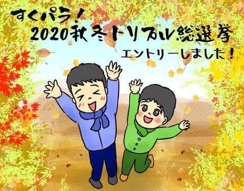 2020秋冬エントリー
