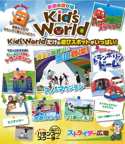 kids_main