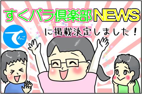 すくパラ掲載決☆新