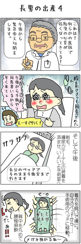 長男の出産4