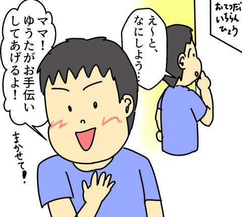原稿タイトル0622