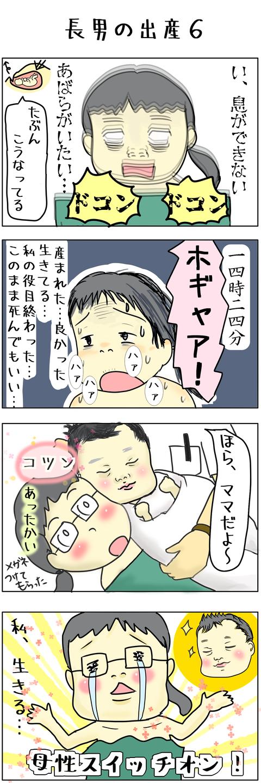 長男の出産6