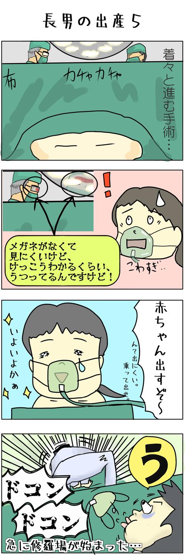 長男の出産5