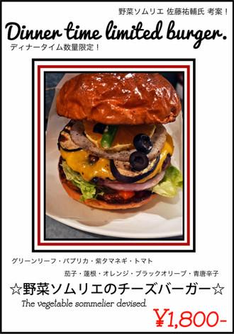 130517_限定burger