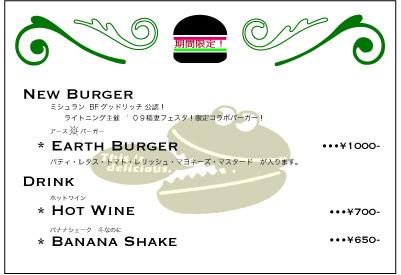 091120_限定menu