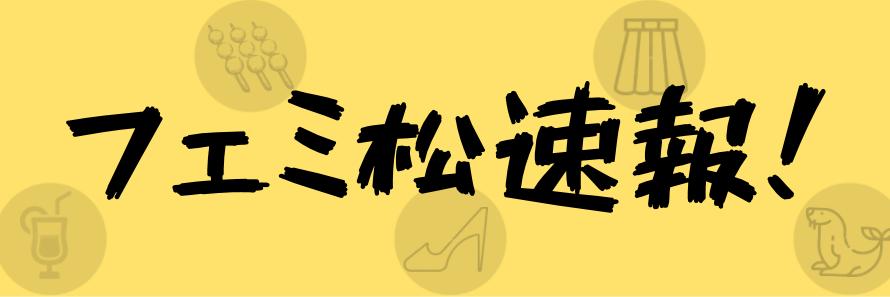 フェミ 松 速報 【PR】フェミ松速報 検索しよう! - ジャニーズ掲示板