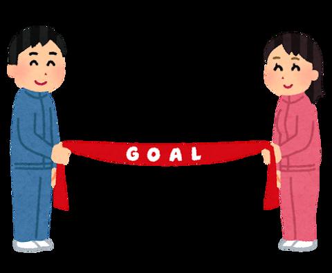 goal_tape