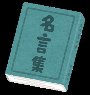 book_meigensyu