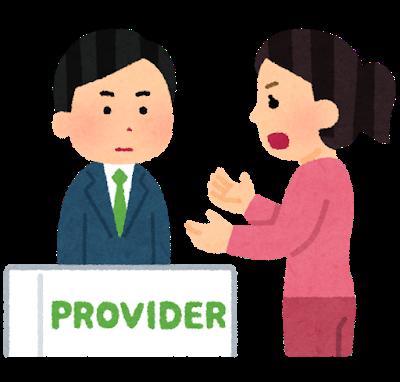 kougi_internet_provider_woman