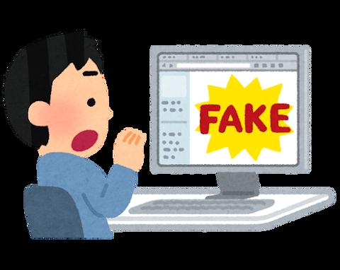 fake_news_bikkuri