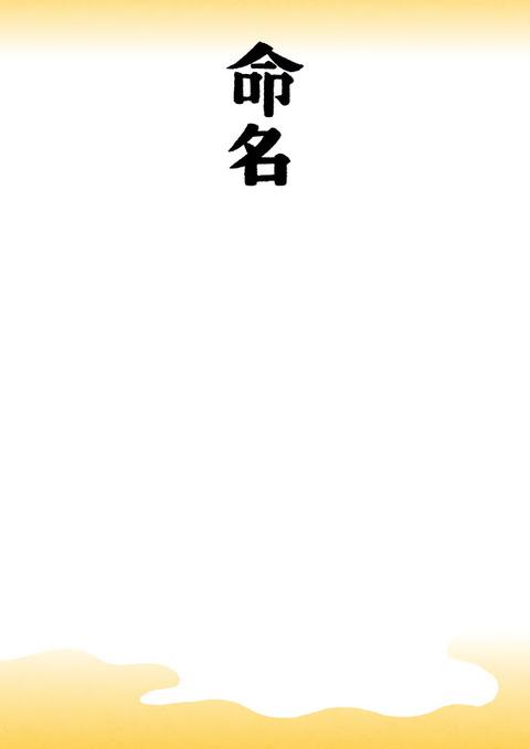 template_meimei2_gold