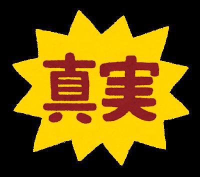 text_shinjitsu
