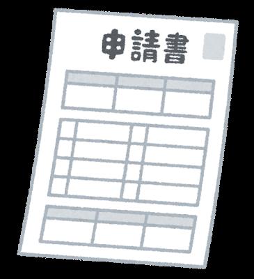 document_shinseisyo