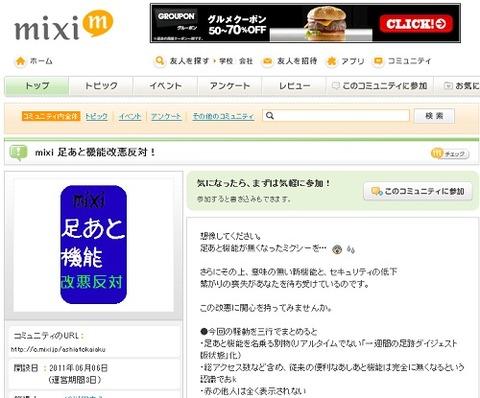 mixi_ashiatocomu