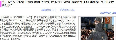 godhila