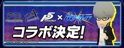 【パズドラ】ペルソナ3、4、5×パズドラレーダーのコラボが決定!