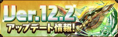【パズドラ】アシスト進化や裏闘技場が追加!「Ver.12.2アップデート情報」が公開!