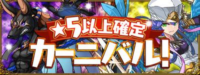 【パズドラ】レアガチャで「★5以上確定カーニバル!」が開催!