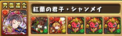 mat_shan