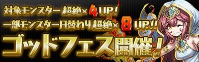 【パズドラ】9月17日12時~「Android版リリース5周年記念ゴッドフェスPART3」が開催!