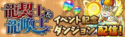 【パズドラ】全部でガチャ1回分!「龍契士&龍喚士イベント」記念ダンジョンが配信!