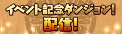 event_dungeon