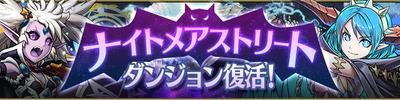 【パズドラ】11月17日~「ナイトメアストリート」ダンジョンが復活!