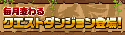 【パズドラ】新要素!毎月変わる「クエストダンジョン」が登場!