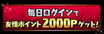 friend_pt_2000