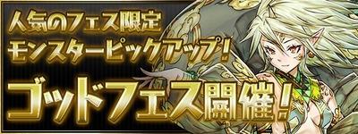 【パズドラ】「6周年記念イベント(後半)ゴッドフェス」のピックアップモンスターが公開!
